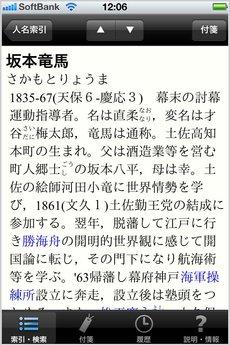 app_ref_japanesehistory_5.jpg