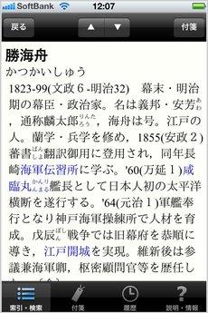app_ref_japanesehistory_6.jpg