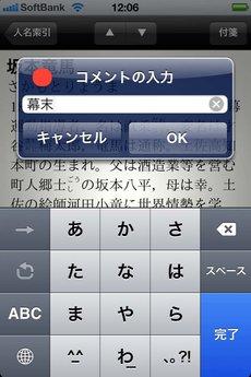 app_ref_japanesehistory_7.jpg