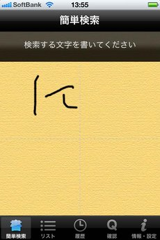 app_ref_joyo_kanji_1.jpg