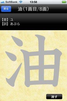 app_ref_joyo_kanji_14.jpg