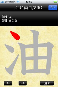 app_ref_joyo_kanji_16.jpg