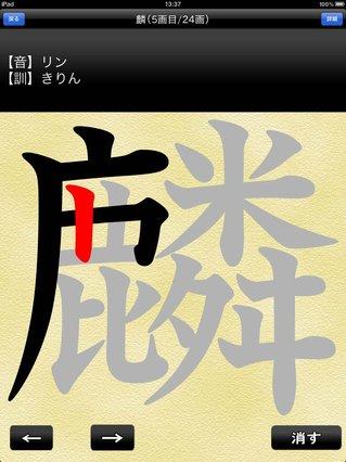 app_ref_joyo_kanji_18.jpg