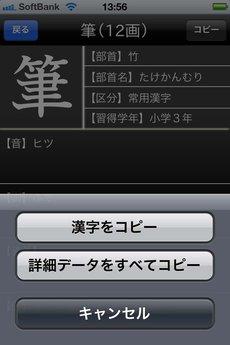 app_ref_joyo_kanji_6.jpg