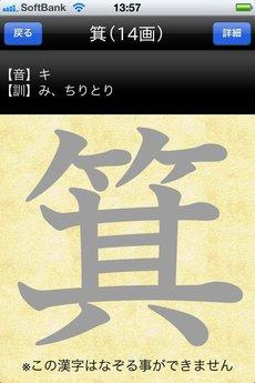 app_ref_joyo_kanji_7.jpg