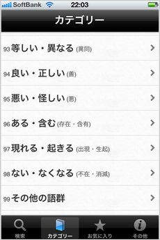 app_ref_ruigojiten_10.jpg
