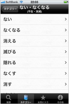app_ref_ruigojiten_11.jpg