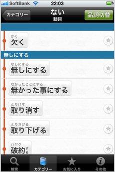 app_ref_ruigojiten_12.jpg