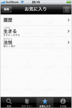 app_ref_ruigojiten_13.jpg
