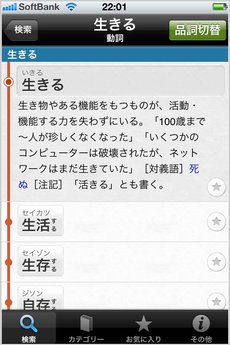 app_ref_ruigojiten_3.jpg