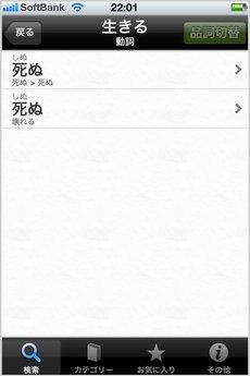 app_ref_ruigojiten_4.jpg