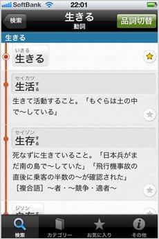 app_ref_ruigojiten_5.jpg