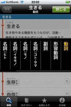 app_ref_ruigojiten_6.jpg