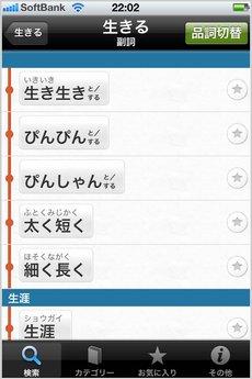 app_ref_ruigojiten_7.jpg