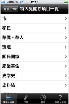 app_ref_world_history_1.jpg