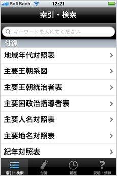 app_ref_world_history_11.jpg