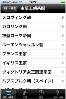 app_ref_world_history_12.jpg