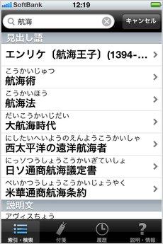 app_ref_world_history_3.jpg