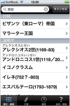 app_ref_world_history_9.jpg