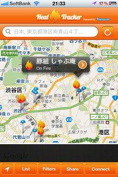 app_sns_heattacker_3.jpg