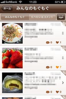 app_sns_mogsnap_3.jpg