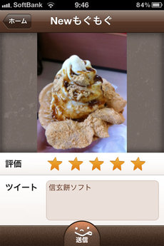app_sns_mogsnap_7.jpg
