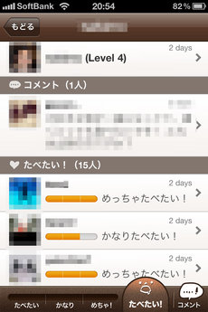app_sns_mogsnap_8.jpg