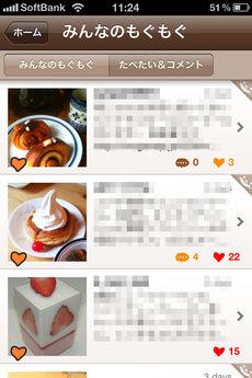 app_sns_mogsnap_9.jpg