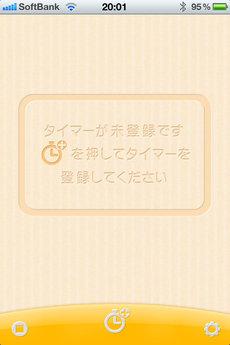 app_util_qtimer_2.jpg