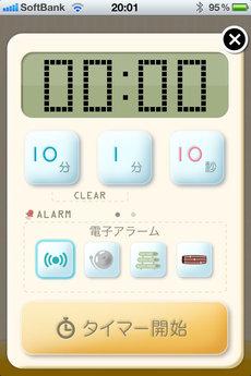 app_util_qtimer_3.jpg