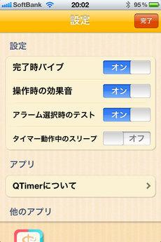 app_util_qtimer_8.jpg