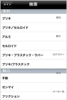 app_util_toysclock_9.jpg