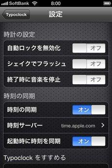 app_util_typoclock_13.jpg