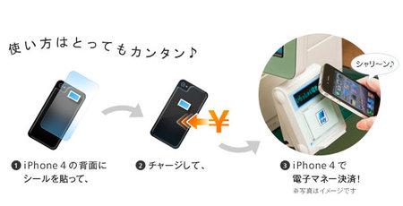 iphone4_felica_release_2.jpg
