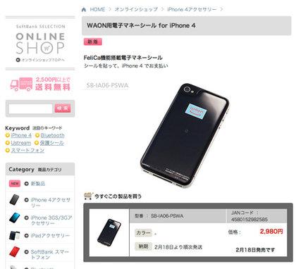 iphone4_felica_release_3.jpg