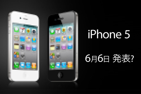 iphone5_june6_rumor_2.jpg