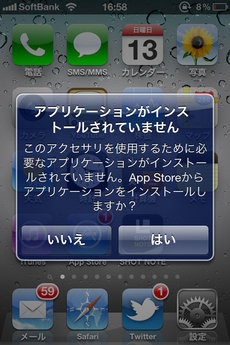 iphone_l5remote_5.jpg