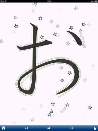 app_edu_letterroute_12.jpg