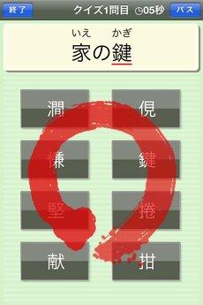 app_game_kanjiryoku_shindan_11.jpg