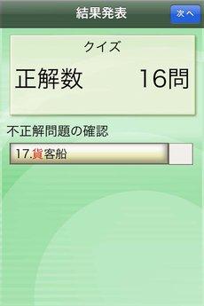 app_game_kanjiryoku_shindan_12.jpg