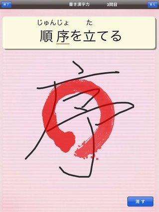 app_game_kanjiryoku_shindan_13.jpg