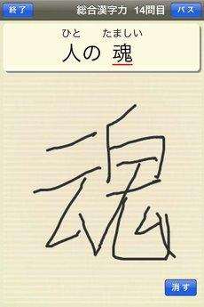 app_game_kanjiryoku_shindan_4.jpg
