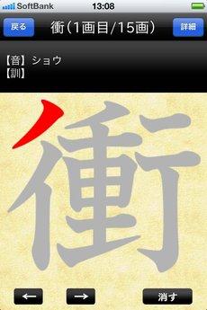 app_game_kanjiryoku_shindan_6.jpg