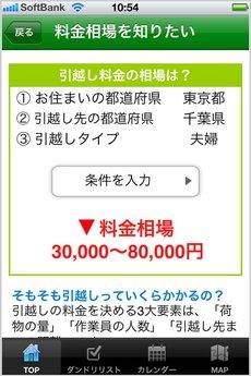 app_life_hikkoshi_guide_5.jpg