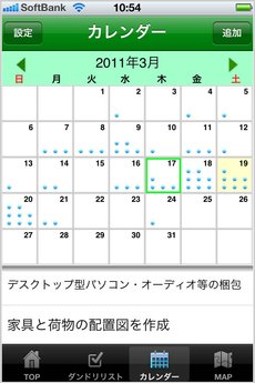 app_life_hikkoshi_guide_8.jpg