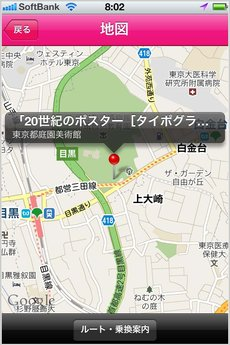 app_life_tokyoartbeat_5.jpg
