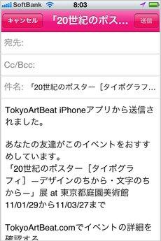 app_life_tokyoartbeat_6.jpg