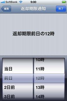 app_life_toshokan_biyori_12.jpg