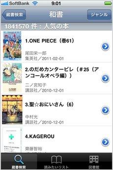 app_life_toshokan_biyori_13.jpg