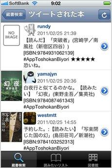 app_life_toshokan_biyori_14.jpg